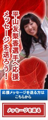 平山友梨香選手へメッセージを送ろう!